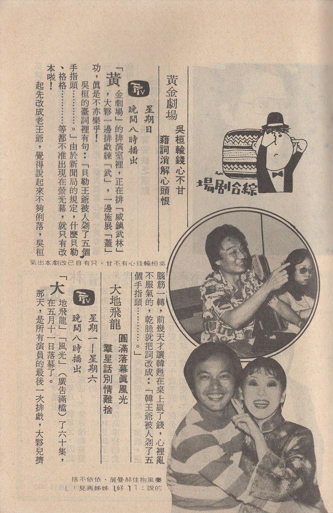 三台電視劇G109A.jpg