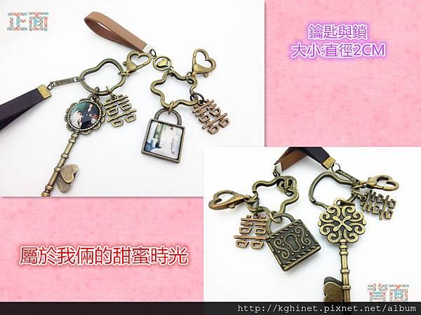 20鑰匙與鎖鑰匙圈