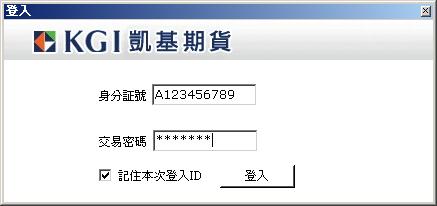 iTradex登入畫面.png