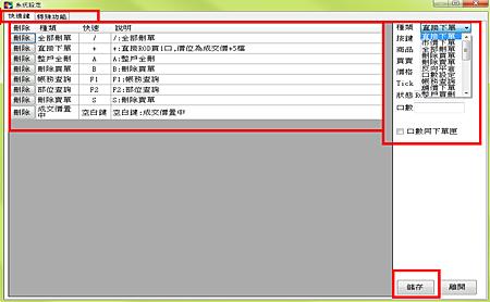 大戶系統iTradex~設定的快速鍵畫面.png