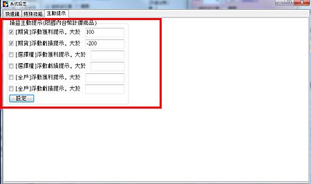 大戶系統iTradex~系統設定的主動提示.png
