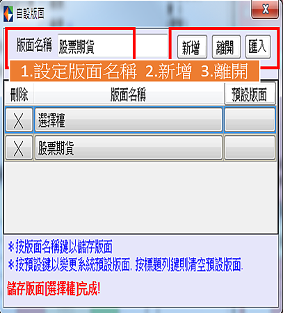 大戶系統iTradex~設定的自設版面 功能.png