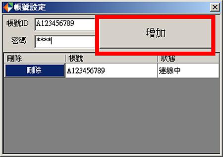 大戶系統iTradex~設定的多帳號設定功能.png