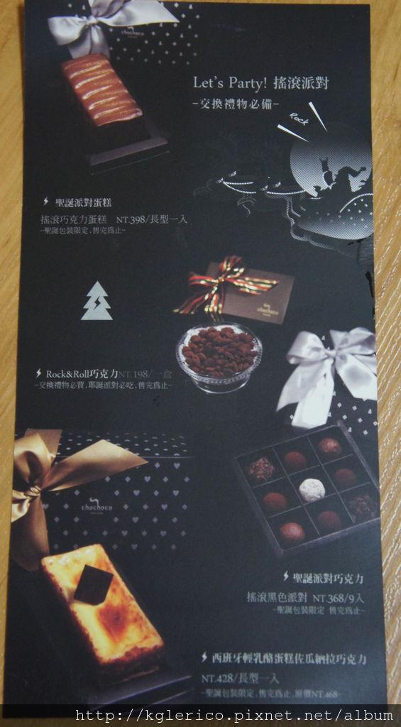巧克力0027