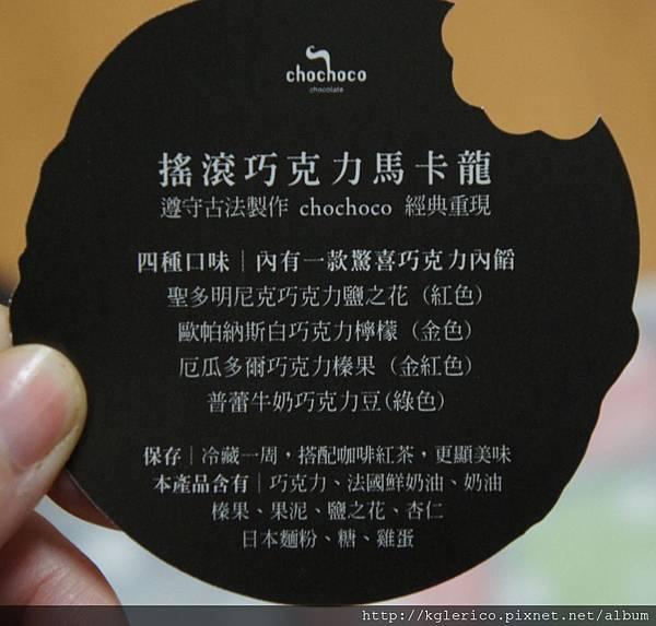 巧克力0038