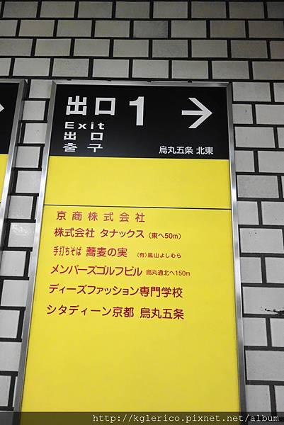 DSC01055 (1)京都烏丸五条