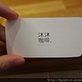 沐沐0017