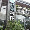 喆娟夢田0045