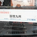 九州day2 (6).JPG