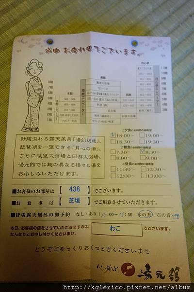 湯元館 (62).JPG