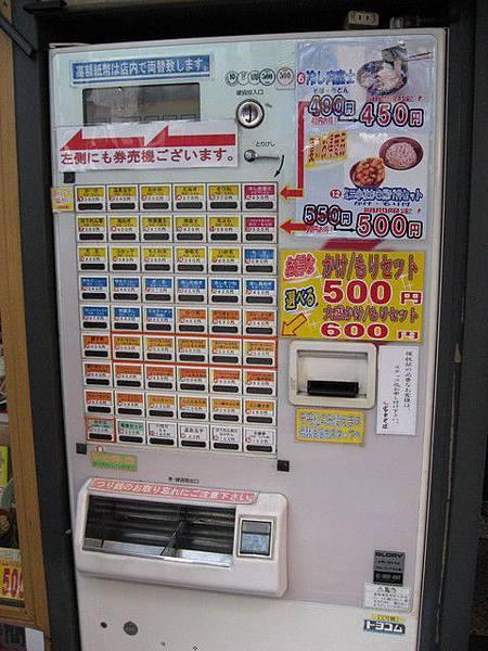 隨意小吃門口的餐卷販賣機