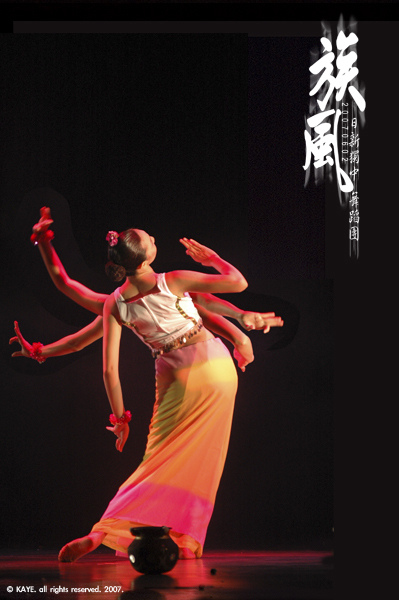 傣族舞蹈..