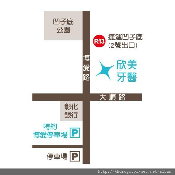 欣美牙醫診所-地圖-01