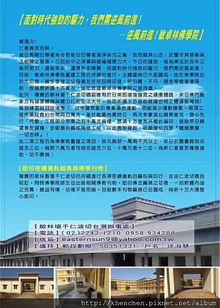 105佛學院重建.jpg
