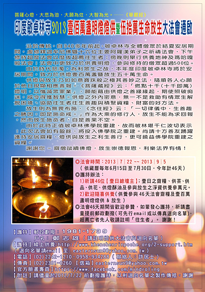 2013summer puja.png