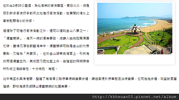 中角沙珠灣