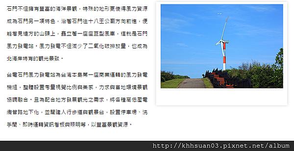 石門風車公園