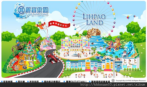 麗寶樂園2