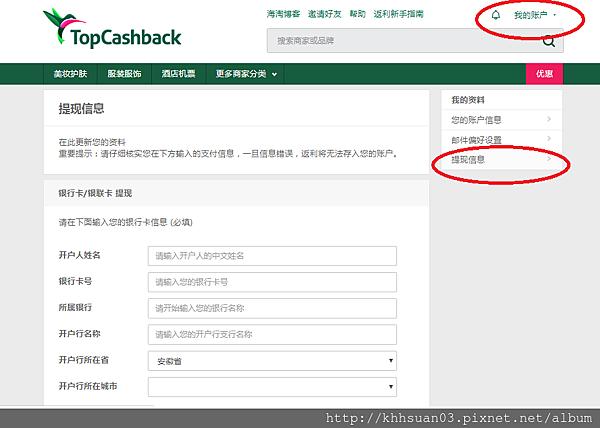 topcashback 5