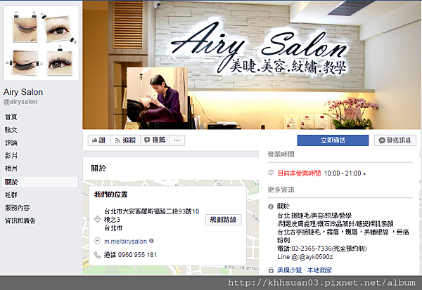 airy salon1