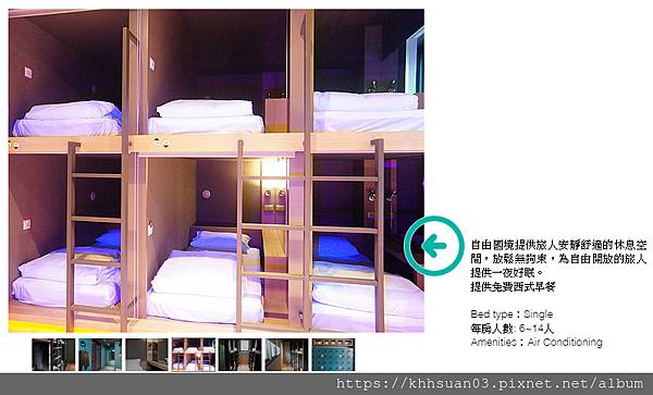 Taipei Discover Hostel-02