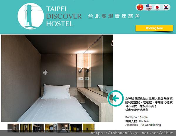 Taipei Discover Hostel-01