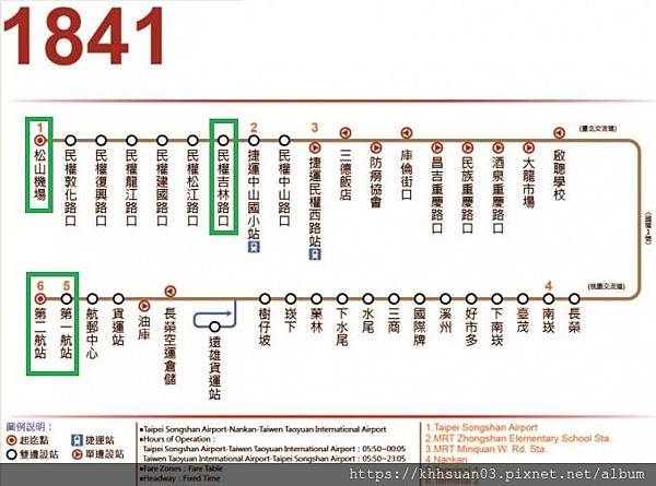 國光客運1841-2