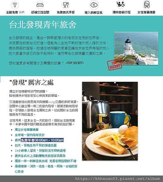 Taipei Discover Hostel-07