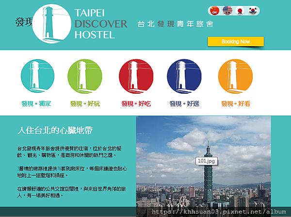 Taipei Discover Hostel-08
