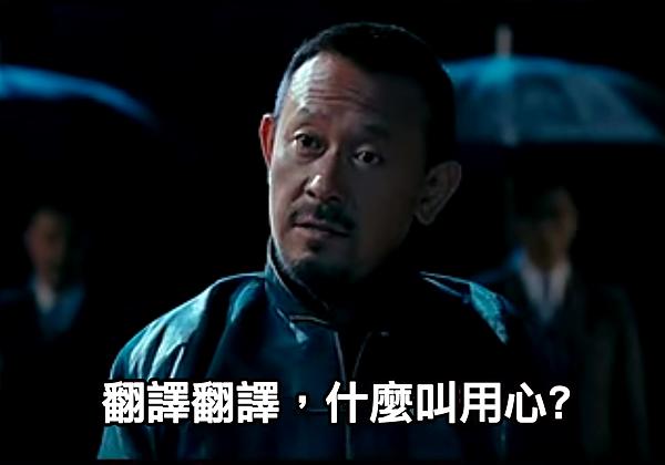 翻譯翻譯.png