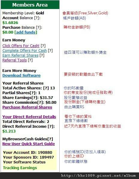 MBC選單說明