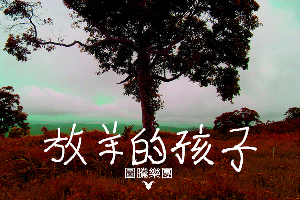 20090911圖騰放羊的孩子the wall C版 複製.jpg