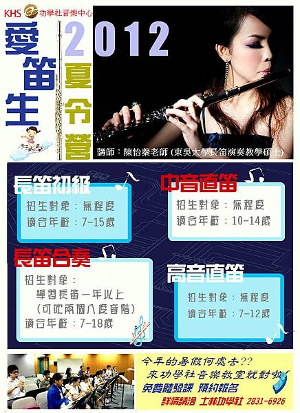 2012愛笛生夏令營-2