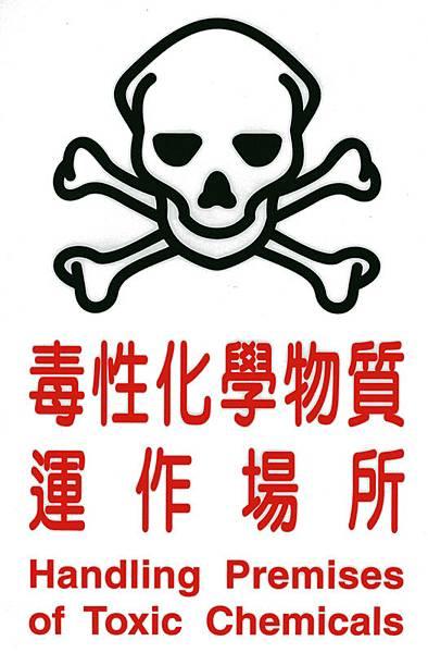 避免接觸有害的物質或環境.jpg