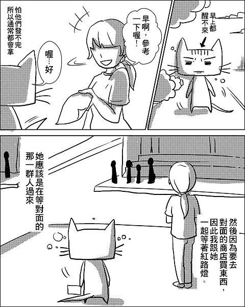 網誌用漫畫0036.jpg