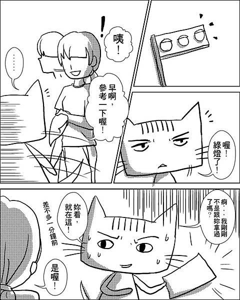 網誌用漫畫0037.jpg