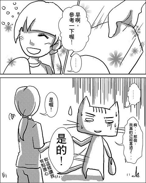 網誌用漫畫0038.jpg