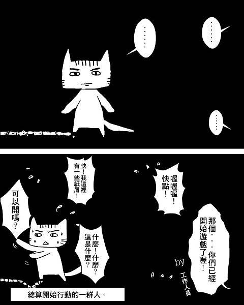 實境遊戲漫畫0001.jpg
