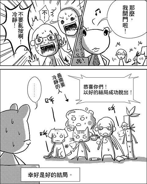實境遊戲漫畫0004.jpg