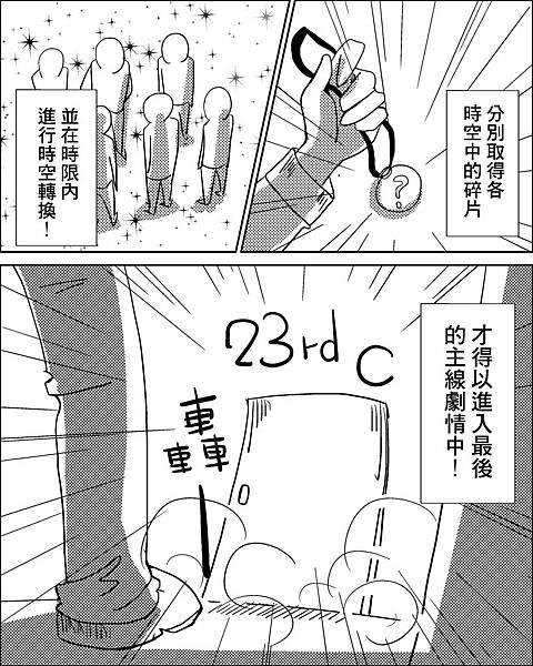 實境遊戲用漫畫0011.jpg