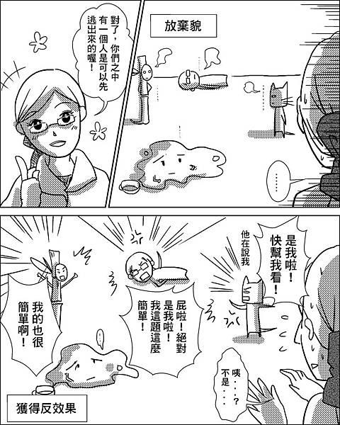 尚未尋獲漫畫0013.jpg