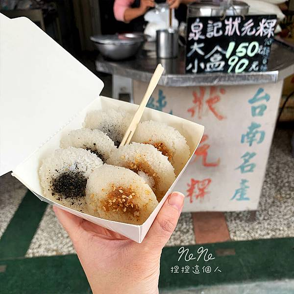 泉記米行 狀元糕