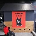 再次回到阿蘇站 發現我們昨天來沒發現的狗屋!!