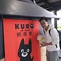 KURO站長室