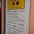 門票是貴了一點點....