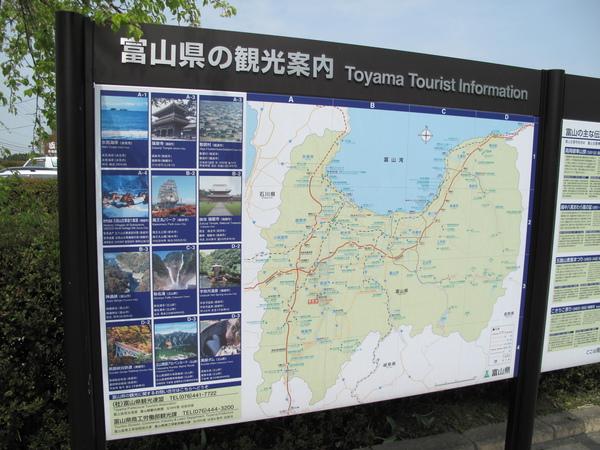 我們這次就是在整各富山縣遊玩.jpg