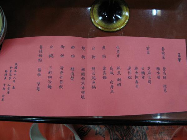 繁體中文的菜單 日期是民國.jpg