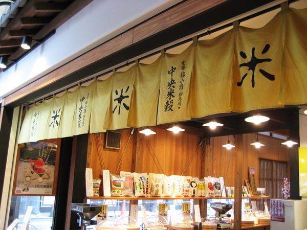 有名的中央米穀店.jpg