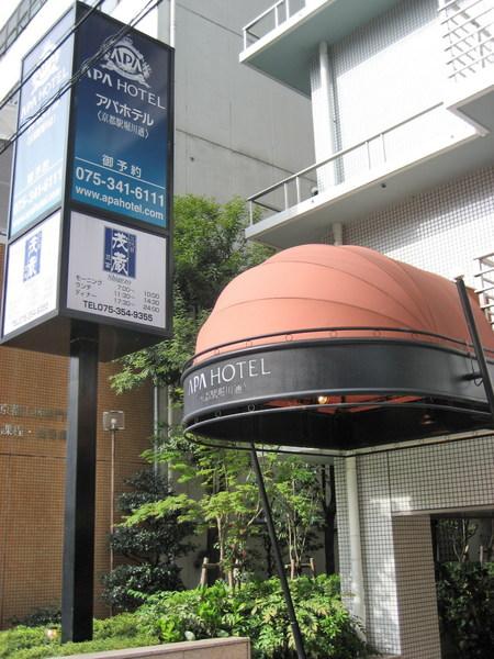 我們住京都的飯店-APA飯店.jpg