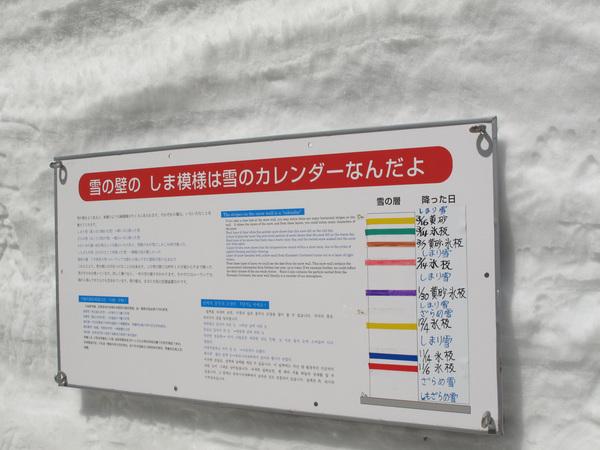 雪壁的條紋層說明.jpg